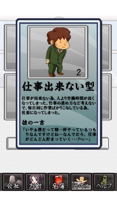 社畜カタログ ScreenShot3