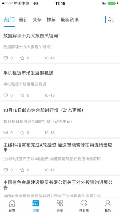 Screenshot for 投资资讯网 in Kuwait App Store