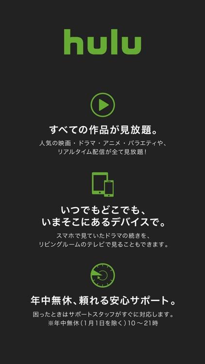 Hulu / フールー screenshot-5