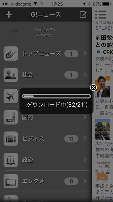 G!ニュース ScreenShot2