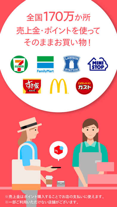 メルカリ-フリマアプリ&スマホ決済メルペイのおすすめ画像2