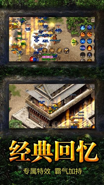 复古传奇-热血传说资料片 screenshot-7
