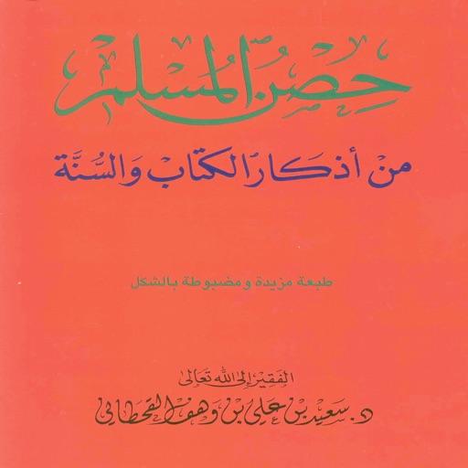 كتاب حصن المسلم