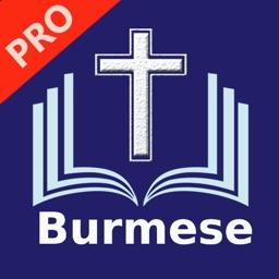 Myanmar Bible Pro (Burmese)
