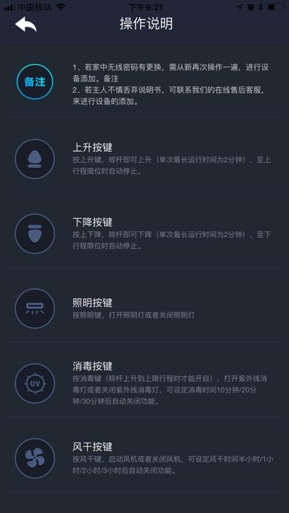 沃风智能 screenshot-4