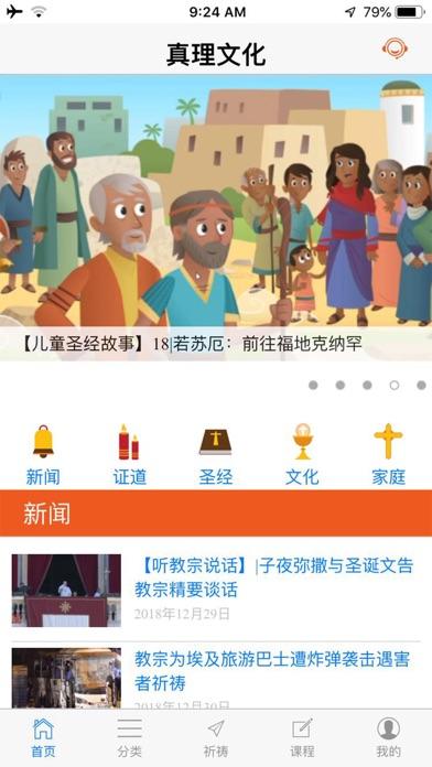 真理文化 app image
