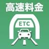 高速道路料金(高速料金・渋滞情報)