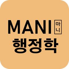 마니행정학