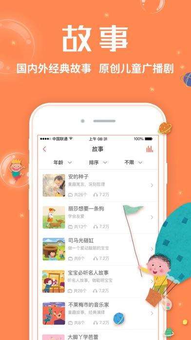 彩虹故事-儿童叫早哄睡讲故事大全 screenshot #2