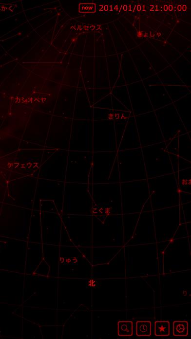 iステラ ScreenShot1