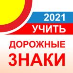 Дорожные знаки ПДД ГИБДД 2021 на пк
