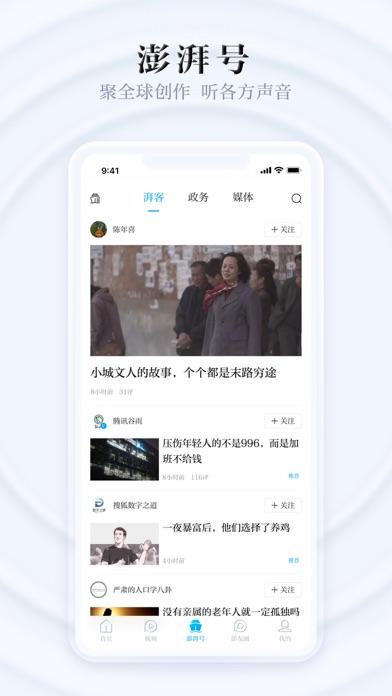 Screenshot #3 pour 澎湃新闻-时政新闻资讯