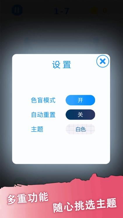 一笔画 - 谜走点线 screenshot-5