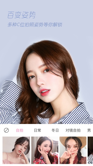 Screenshot for 轻颜相机-风格自拍新潮流 in China App Store