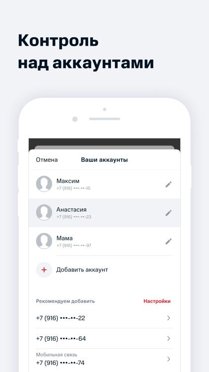 Мой МТС screenshot-4