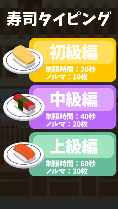 寿司タイピング紹介画像1