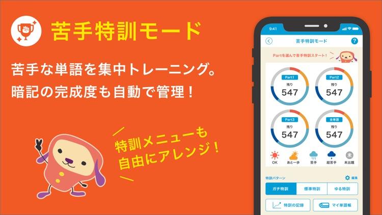 ターゲットの友 英単語アプリ screenshot-7