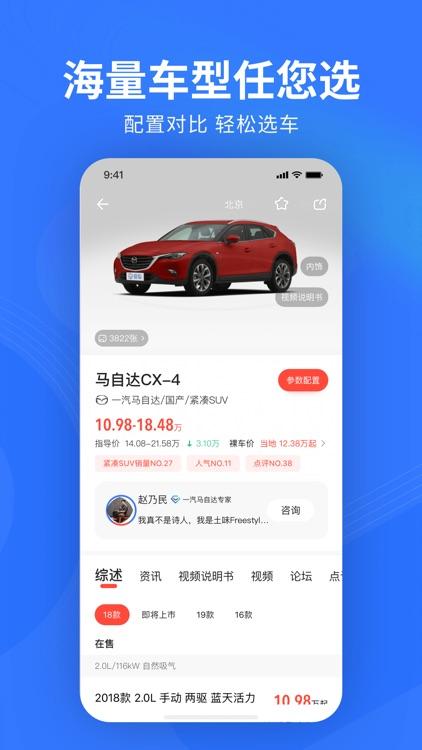 易车-专业看车买车汽车资讯平台
