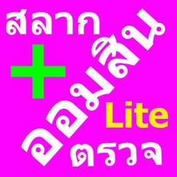 Omsin@Thailand+ Lite for iPad