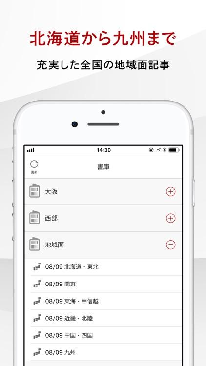 朝日新聞デジタル screenshot-3