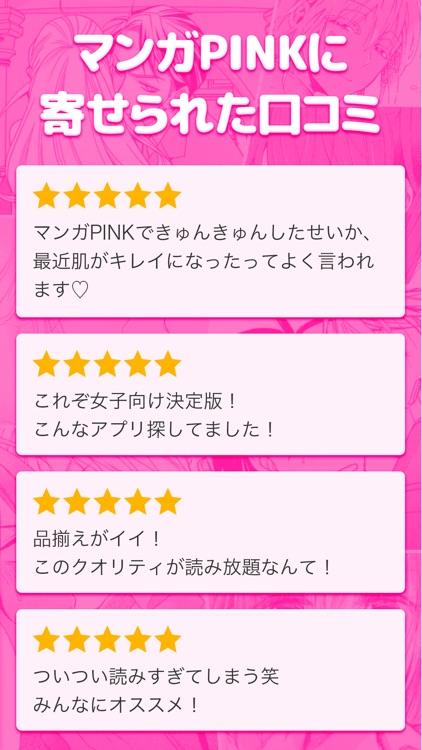 マンガPINK 少女漫画や恋愛漫画コミック screenshot-6