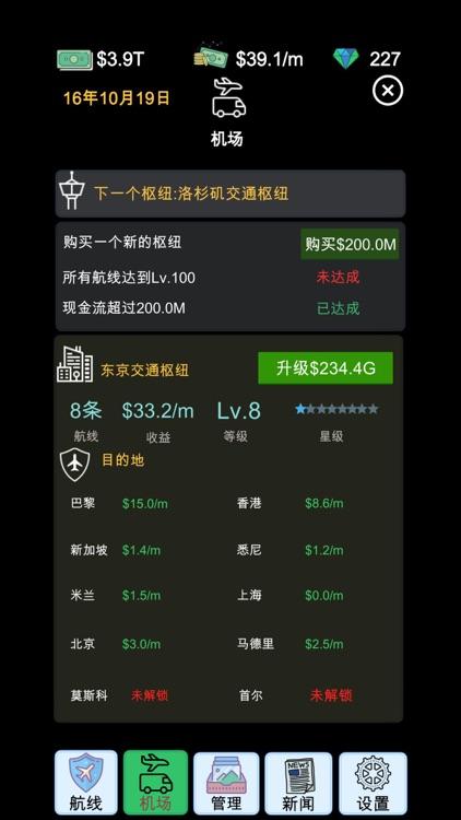 模拟经营:航空大亨 screenshot-4