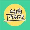 台南工作好找 - iPhoneアプリ