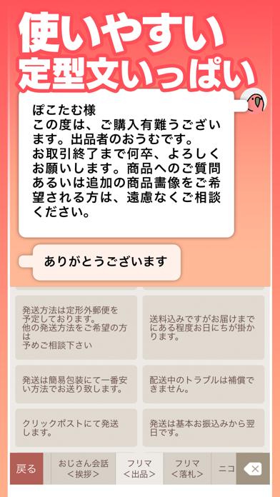 Simeji - 日本語文字入力 きせかえキーボード ScreenShot5