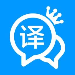 翻译全能王-中文日文图片扫描翻译器