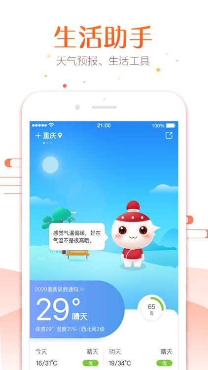 万年历-日历天气黄历农历查询工具