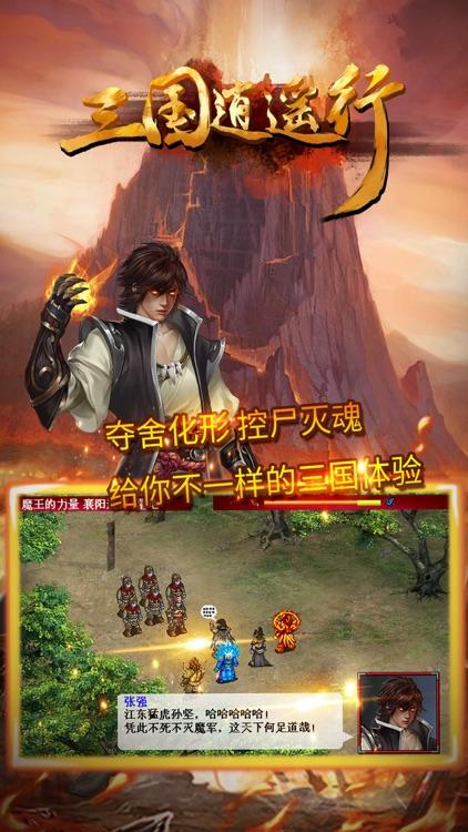 三国逍遥行-策略战争游戏 screenshot-4