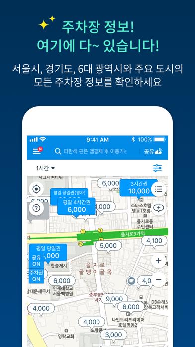 모두의주차장-국민주차앱 for Windows