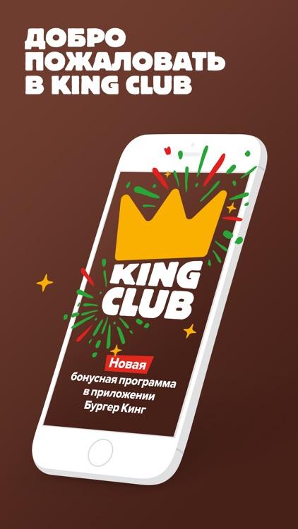 БУРГЕР КИНГ — Доставка, купоны