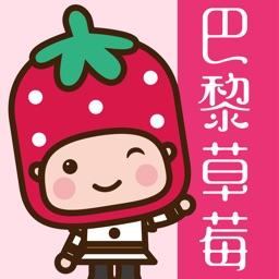 巴黎草莓 小資女的美妝天堂