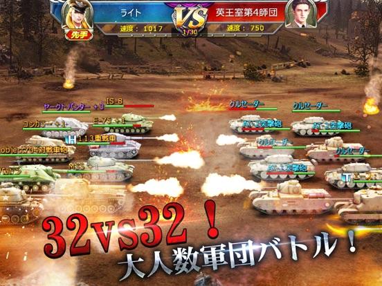 戦車帝国  海陸争覇のおすすめ画像5