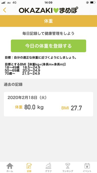 OKAZAKIまめぽのおすすめ画像4