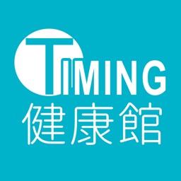 Timing 天明健康館