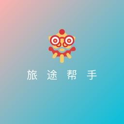 旅途帮手-Emoji