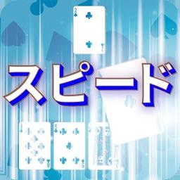 Speed(Card game)