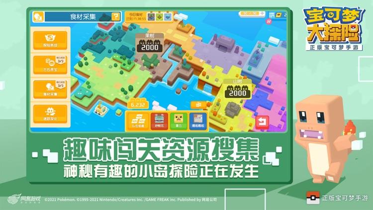 宝可梦大探险-吴磊代言 screenshot-4