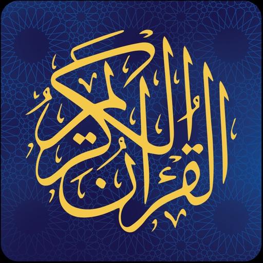 Zain by القرآن الكريم