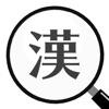 漢字間違い探しDX