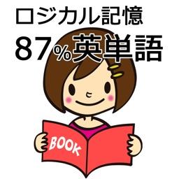 ロジカル記憶 87%英単語 受験英語・試験対策に無料の単語暗記アプリ!トイック・トフルにも!