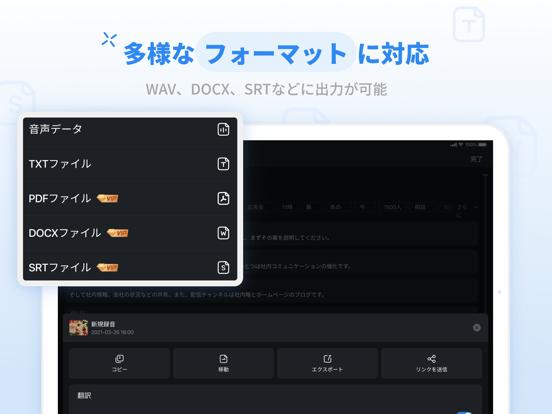 Notta-自動文字起こし・日本語の音声をテキスト変換のおすすめ画像9
