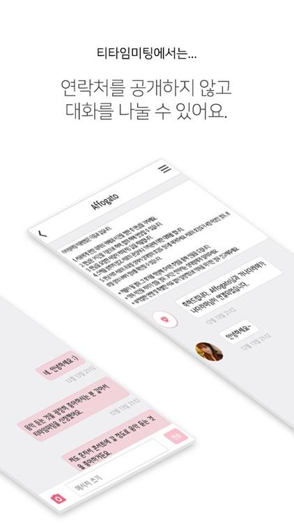 티타임미팅 - 우리 커피 한 잔 할래요? screenshot-6