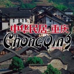 中华民居重庆