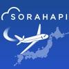 格安航空券 ソラハピ - 国内の航空券を比較してお得に予約