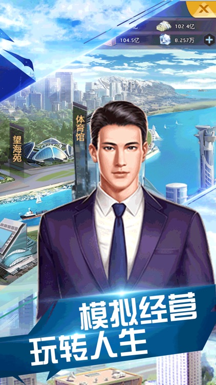 总裁欧巴-传奇商战 screenshot-4
