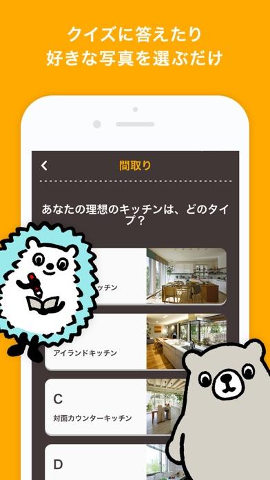 すまい塾アプリのおすすめ画像2