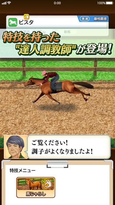 ダービースタリオン マスターズ 競馬ゲームのおすすめ画像5